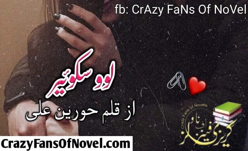 Love Sqaure By Hoorain Ali (Compleat Novel)