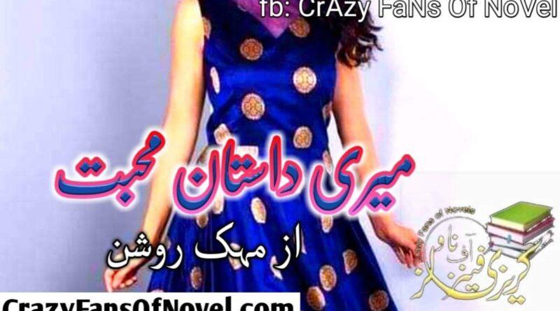 Meri Dastan E Muhabbat By Mehak Roshan (Complete Novel)