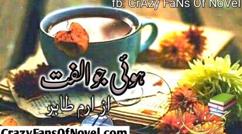 Hui Jo Ulfat By Irum Tahir (Complete Novel)