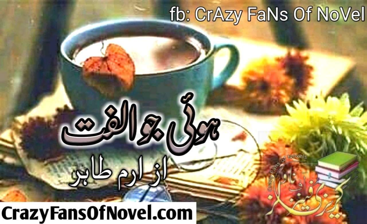 Hui Jo Ulfat By Irum Tahir (Complete Novel)
