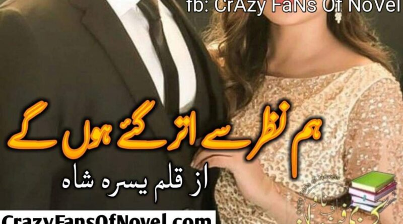 Hum Nazar Se Utar gay Hongy By Yusra Shah (Compleat Novel)