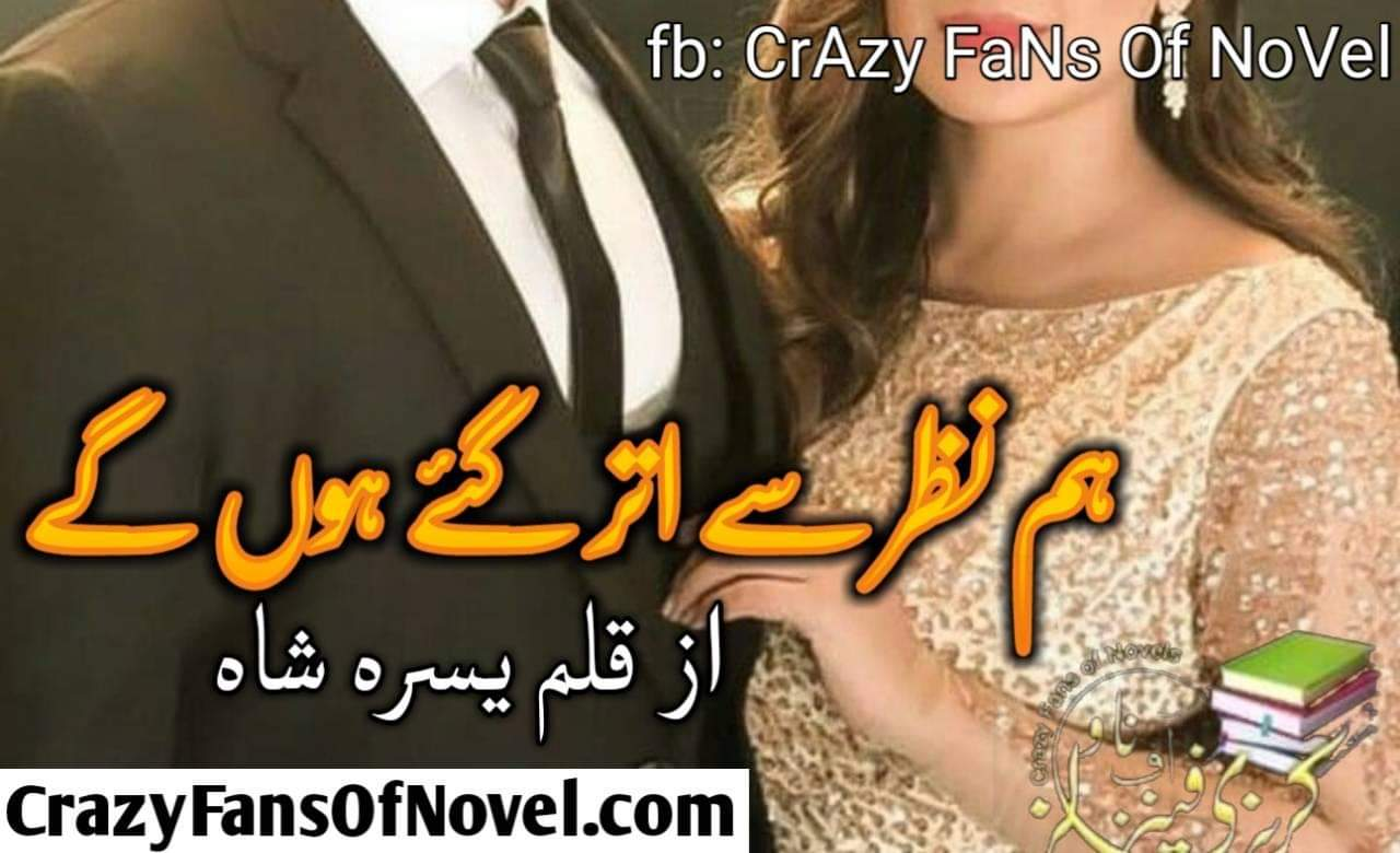 Hum Nazar Se Utar gay Hongy By Yusra Shah (Compleat Novel)
