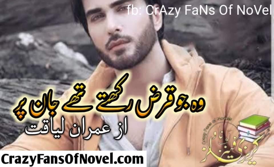 Wo Jo QaraZ Rakhty Thy Jaan Par By Imran Liaqat (Complete Novel)