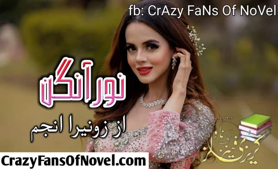 Noor E Angan By Zunaira Anjum (Complete Novelt)