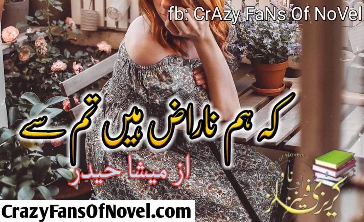 Keh Hum Naraz Hain Tum Sy By Meesha Haider (Compleat Novel)