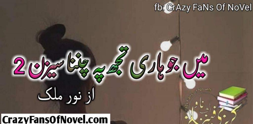 Mai jo hari Tujh Py Channa (Season 2) By Noor Malik (Compleat Novel)