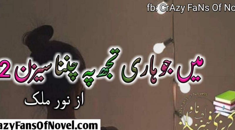 Mai jo hari Tujh Py Channa (Season 2) By Noor Malik (Compleat Novel)