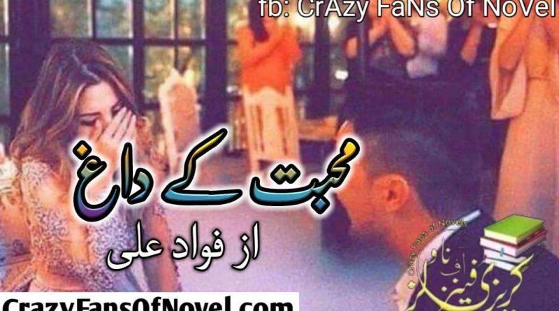 Mohabbat Kay Dagh By Fawad Ali (Compleat Novel)