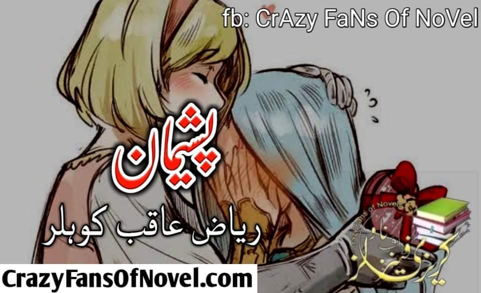 Pasheman By Riaz Aqib Kohlar (Complete Novel)