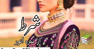 Shart Novel | By Nimra anwar (Compleat Novel)