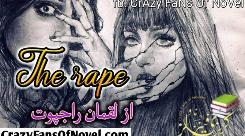 The Rape By Luqman Rajpoot (Compleat Novel)