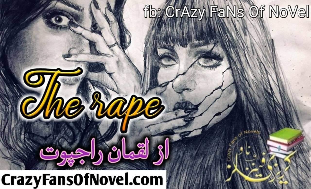 The Rape By Luqman Rajpoot (Compleat Novel)