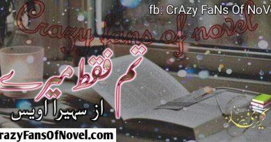 Tum Faqt Mere By Suhaira Awais (Compleat Novel)