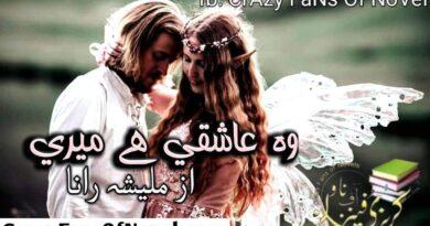 Wo Ashiqui Hy Meri By Malisha Rana (Compleat Novel)