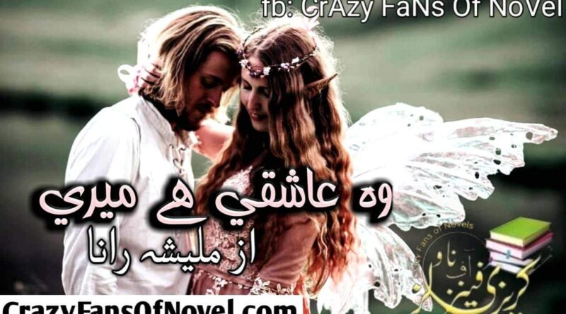 Wo Ashiqui Hy Meri By Malisha Rana (Compleat Novel)