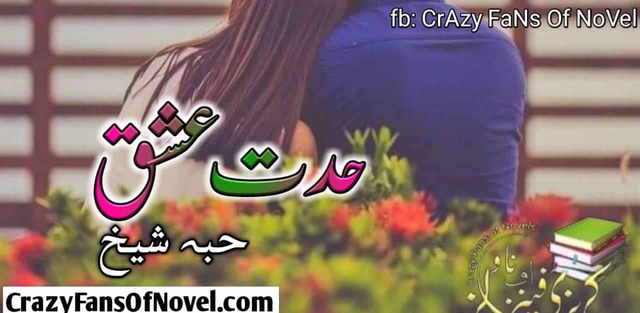 HIddat e Ishq By Hiba Shah (Compleat Novel)