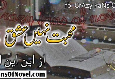 Mohobat nhi ishq hai By NNM(Compleat Novel)