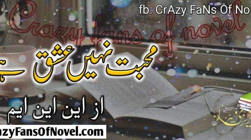 Mohobat nhi ishq hai By NNM(Compleat Novel)