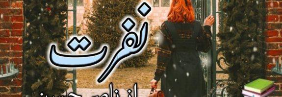 Nafrat By Nasir hussain (Compleat Novel)
