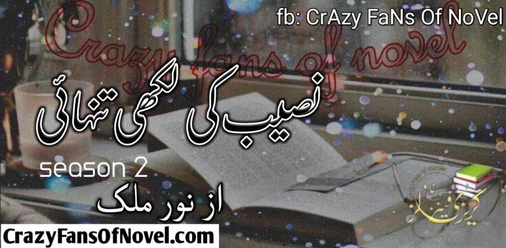 Naseeb KI Likhi Tanhai Season 2 By Noor Malik