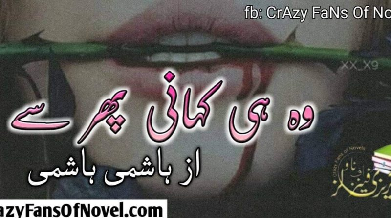 Wohi Kahani Phir Se By Hashmi Hashmi (Compleat Novel)