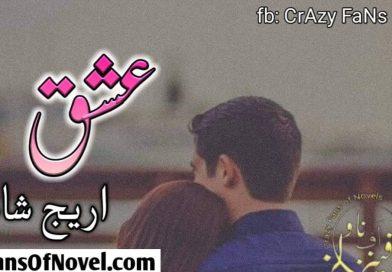 Ishq By Areej Shah(Complete novel)