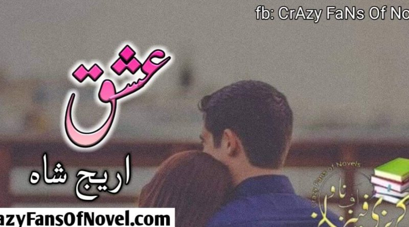 Ishq By Areej Shah(Complete novel)