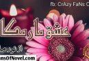 Ishq Mar Muqaya By Noor Malik (Compleat Novel)