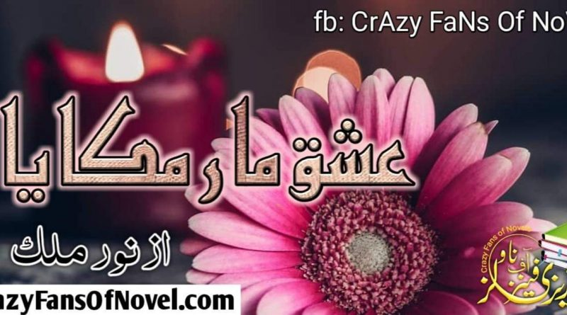 Ishq Mar Muqaya By Noor Malik (Compleat Novel)