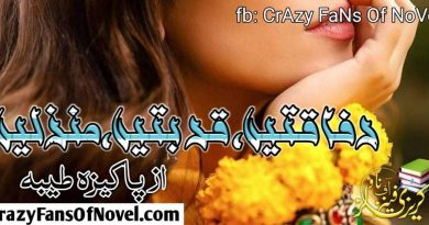 Rafaqtin Qurbatin Manzalin By Pakeeza Tayyab (Compleat Novel)