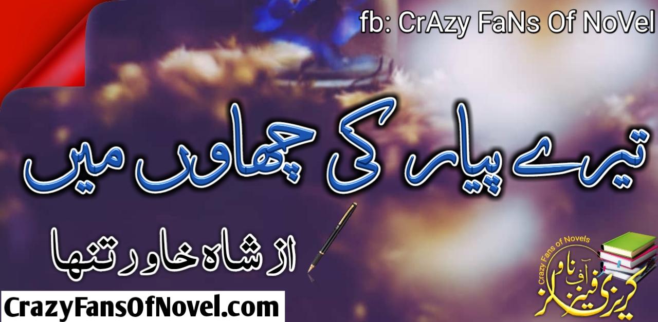 tery pyar ki chaon me by shah khawar tanha