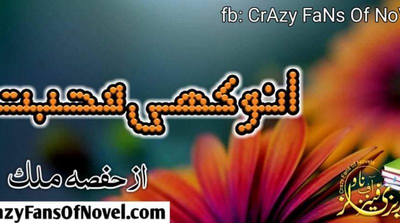 Anokhi Mohabbat By Hafsa Malik (Compleat Novel)