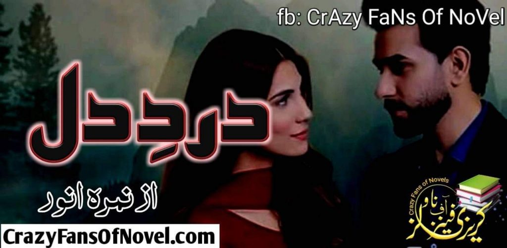 Dard e Dill By Nimra Anwar (Compleat Novel)