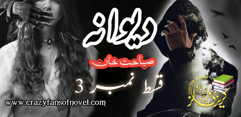 Dewana By Sabahat Khan (Episode 3)