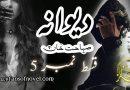 Dewana By Sabahat Khan (Episode 5)