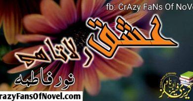 Ishq Rulata Hay By Noor Fatima