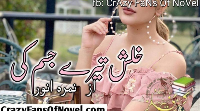 Khalish Tera Jism Ki By Nimra Anwar (Complete Novel)
