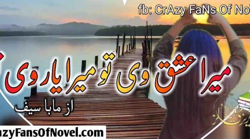 Mera Ishq Vi Tu Mera Yaar Vi Tu By Maha Saif (Complete Novel)