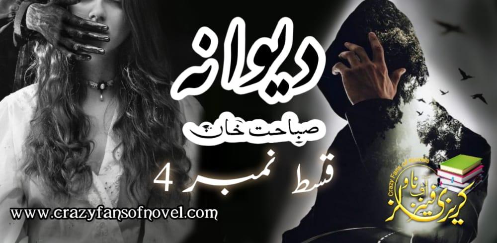 Dewana By Sabahat Khan(Episode 4)
