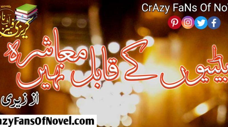 Baition k Kabil Nahi Mashra By Zairi (Complete Novel)