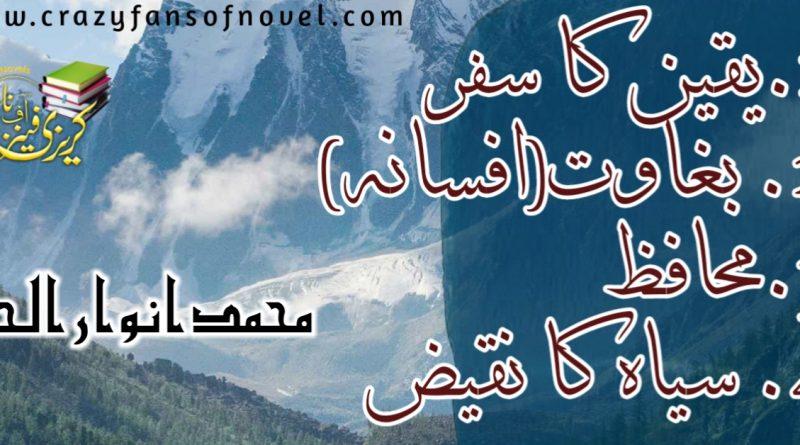 Collection of Afsana Khaniya By Muhammad Noor Ul Haq