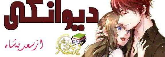 Deewangi Written by Sadia Shah Complete Novel