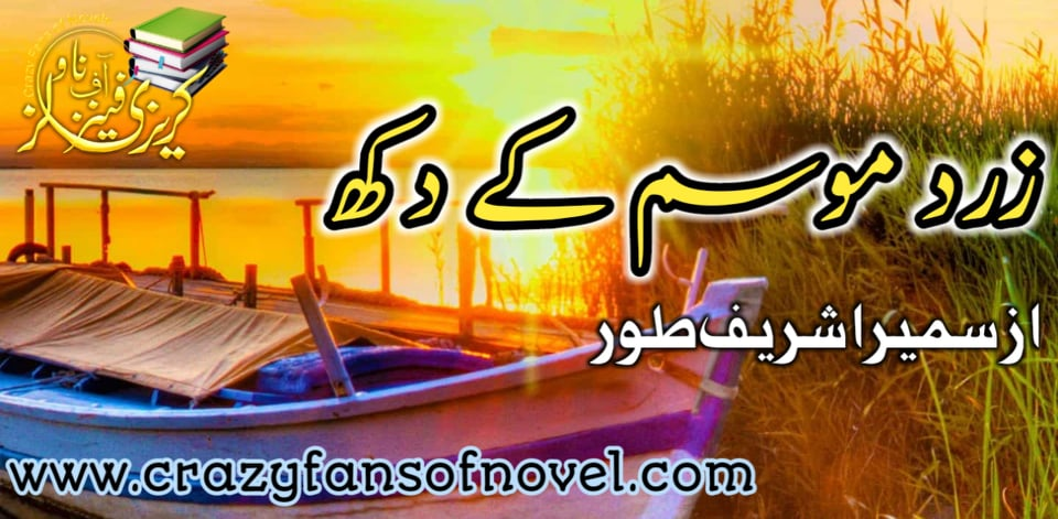 Zard Mosam Kay Dukh Novel By Sumaira Shareef Toor (Epi 1)
