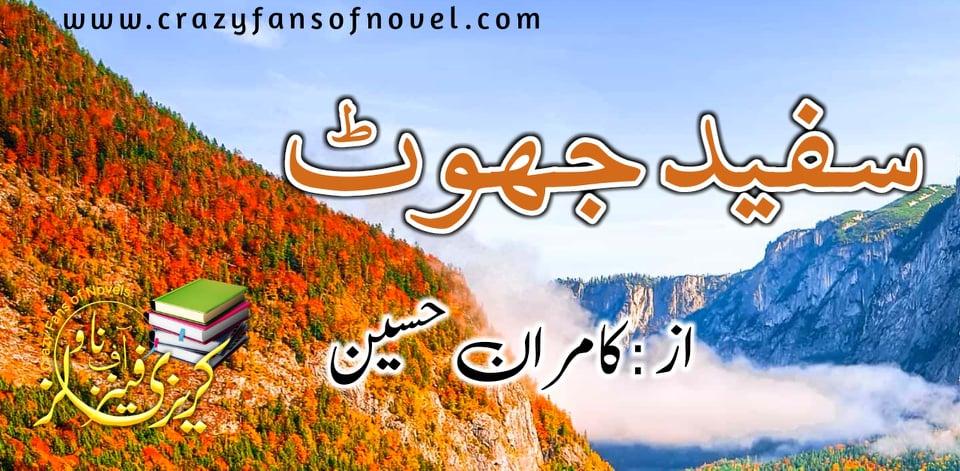 safeed Jhoot by Kamran Hussain